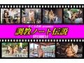 【さくら企画DL】調教ノート伝説14